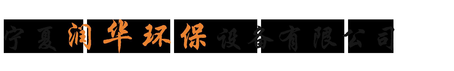 宁夏润华环保设备有限公司