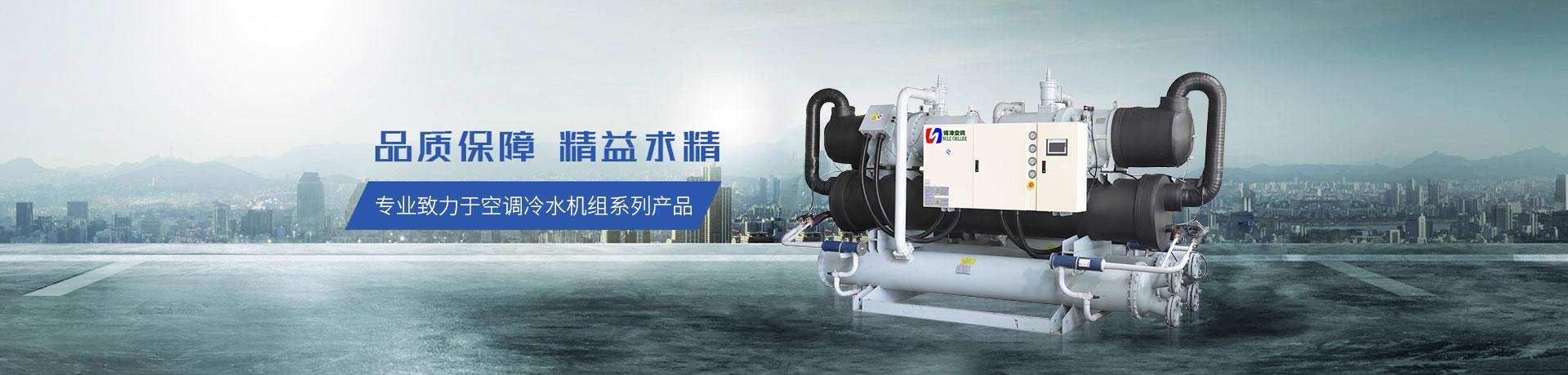 工業冷水機,螺桿冷水機,鹽水冷凍機,防爆冷水機 ,冰水機,鹽水冷凍機組,冰水機組