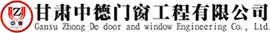 甘肅suncitygroup娱乐門窗工程有限公司