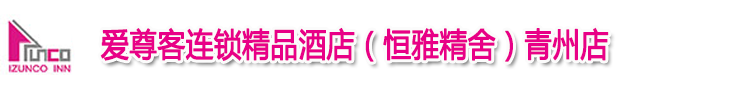 爱尊客连锁酒店(恒雅精舍)青州店