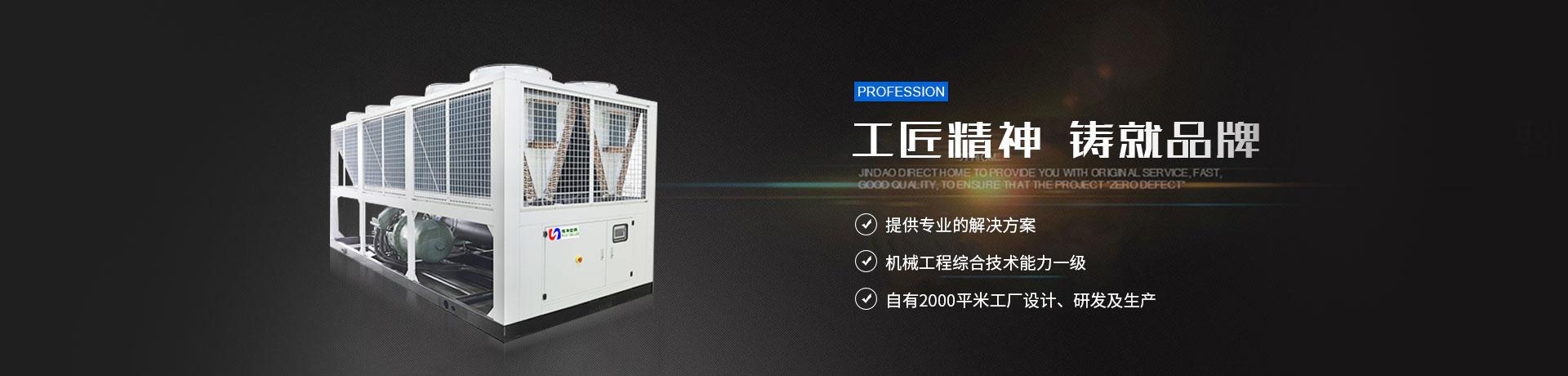 冰水機組,工業冷水機,螺桿冷水機,鹽水冷凍機,防爆冷水機 ,冰水機
