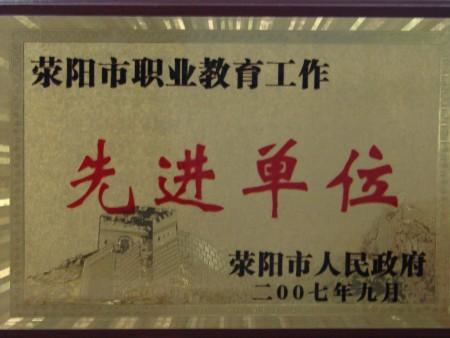 2007年被荥阳市政府授予职业教育工作先进单位