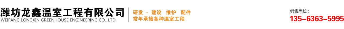 潍坊龙鑫温室工程有限公司