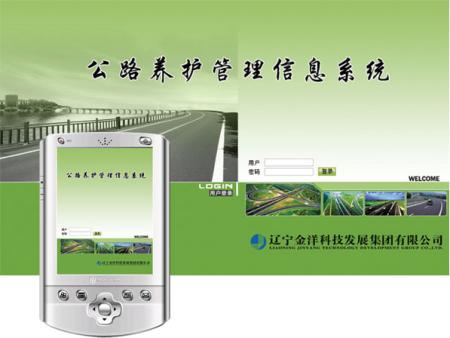 公路养护管理信息系统