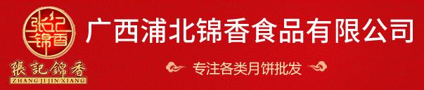 广西浦北锦香食品有限公司