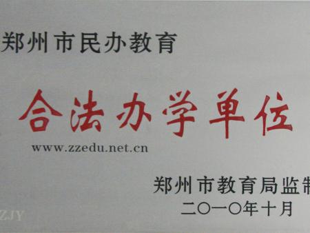 2010年被郑州市教育局授予郑州市民办教育合法办学单位