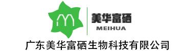 广东美华富硒生物科技有限公司