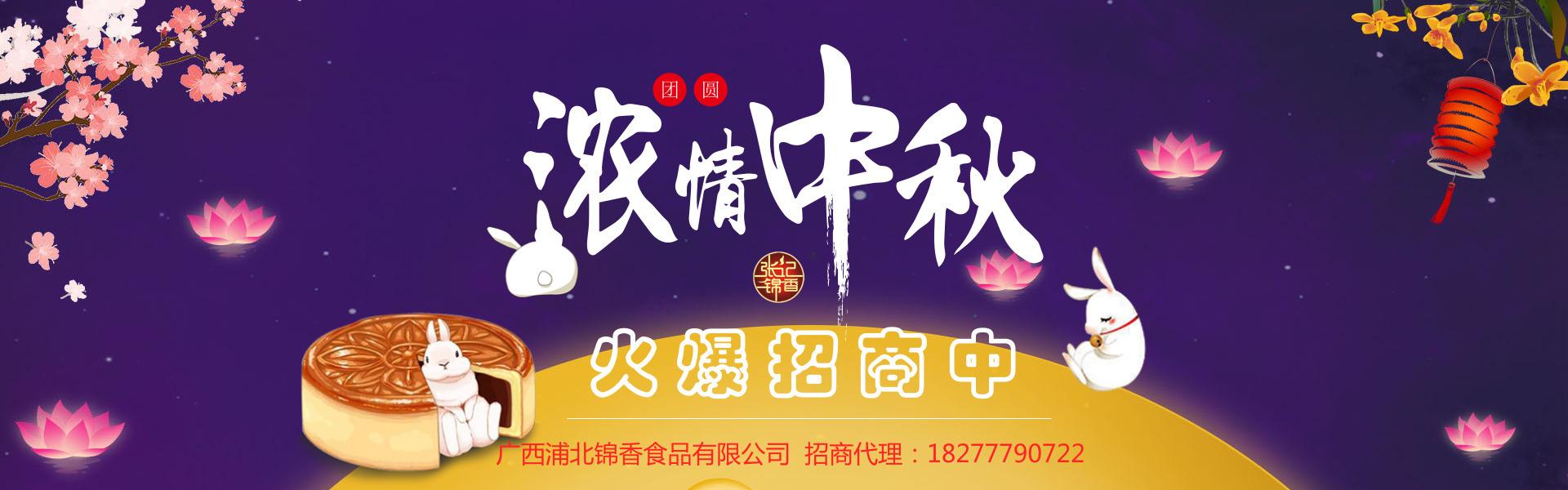 张记锦香月饼火爆招商中