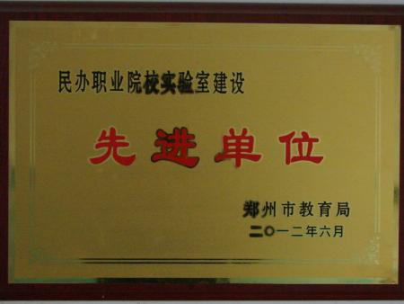 2012年被郑州市教育局授予民办职业院校实验室建设先进单位