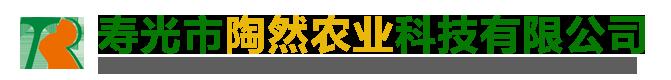 寿光市陶然农业科技有限公司