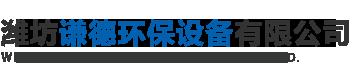 潍坊谦德环保设备有限公司