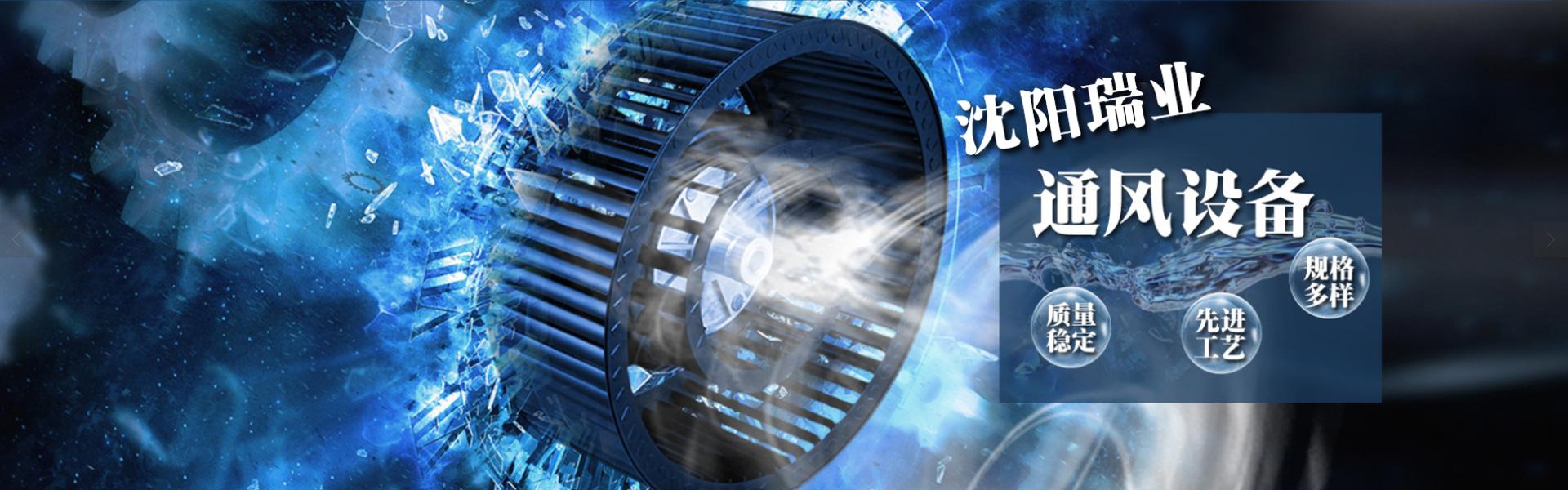 沈陽人防設備 沈陽防火閥 沈陽排煙風機 沈陽軸流風機 沈陽油煙凈化器