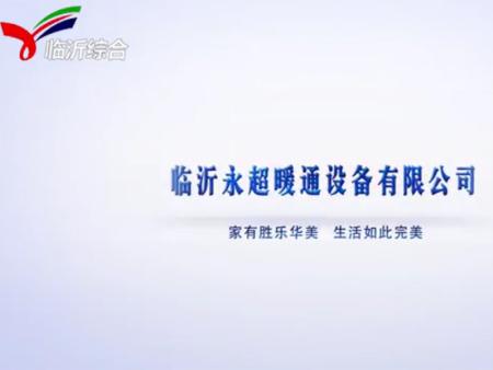 临沂永超暖通设备有限公司