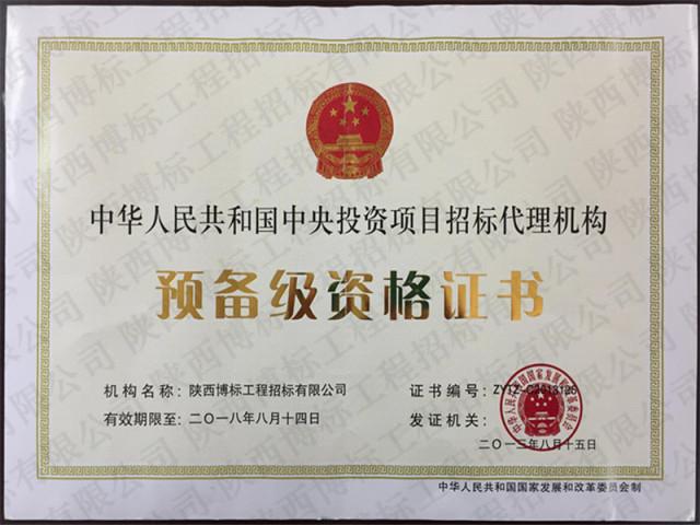 中央投資項目招標代理機構資格證書