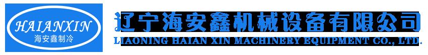 遼寧海安鑫機械設備有限公司