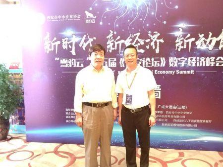 恭贺第五届《长安论坛》数字经济峰会在西安圆满落幕!