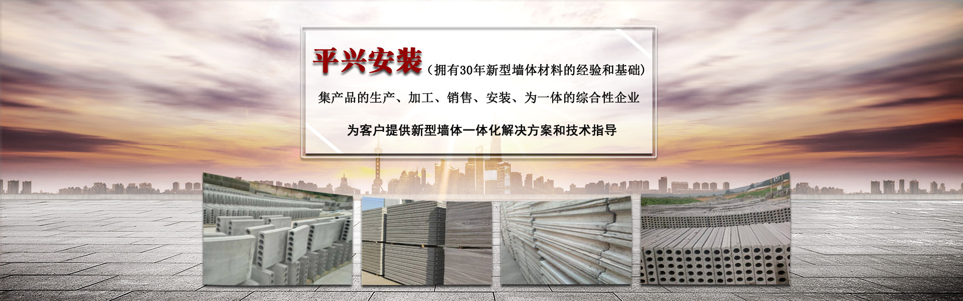 永登平兴安装工程有限公司是一家专业生产,加工、销售、安装甘肃兰州轻质隔墙板,兰州复合板,兰州空心石膏板,兰州水泥隔墙板,兰州新型墙体材料的公司.