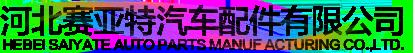 河北赛亚特汽车配件有限公司