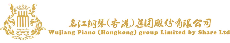 乌江钢琴(香港)集团股份有限公司