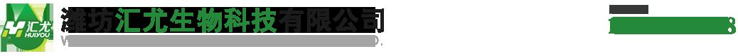 潍坊汇尤生物科技有限公司