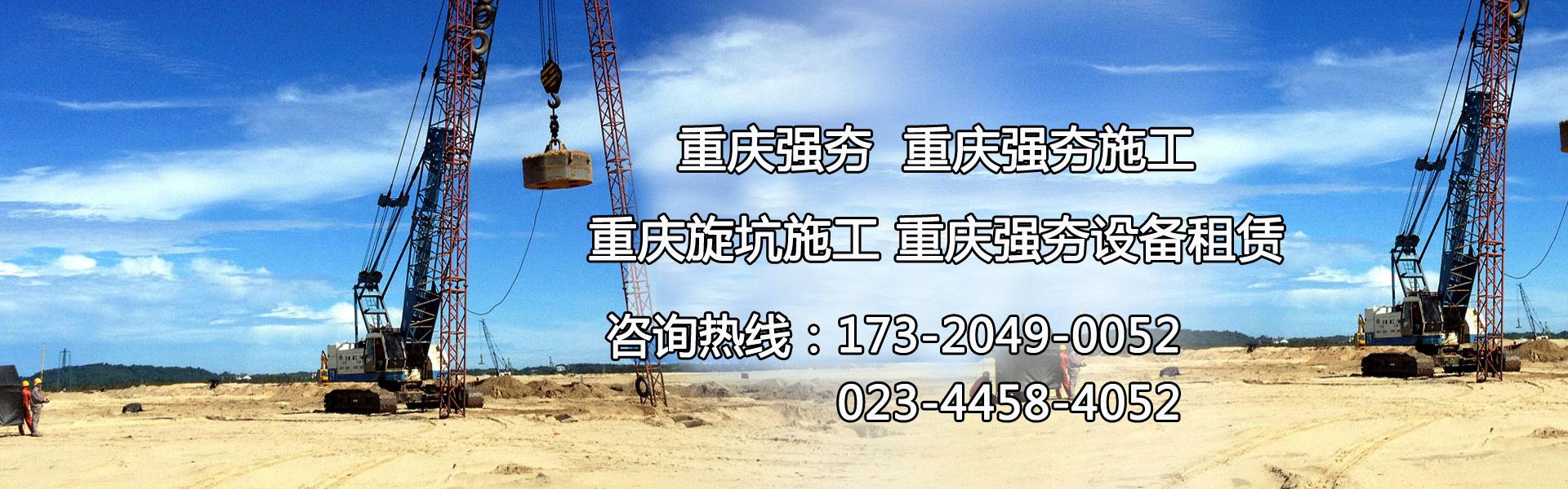强夯施工、重庆强夯设备租赁、旋坑施工。咨询热线:173-2049-0052