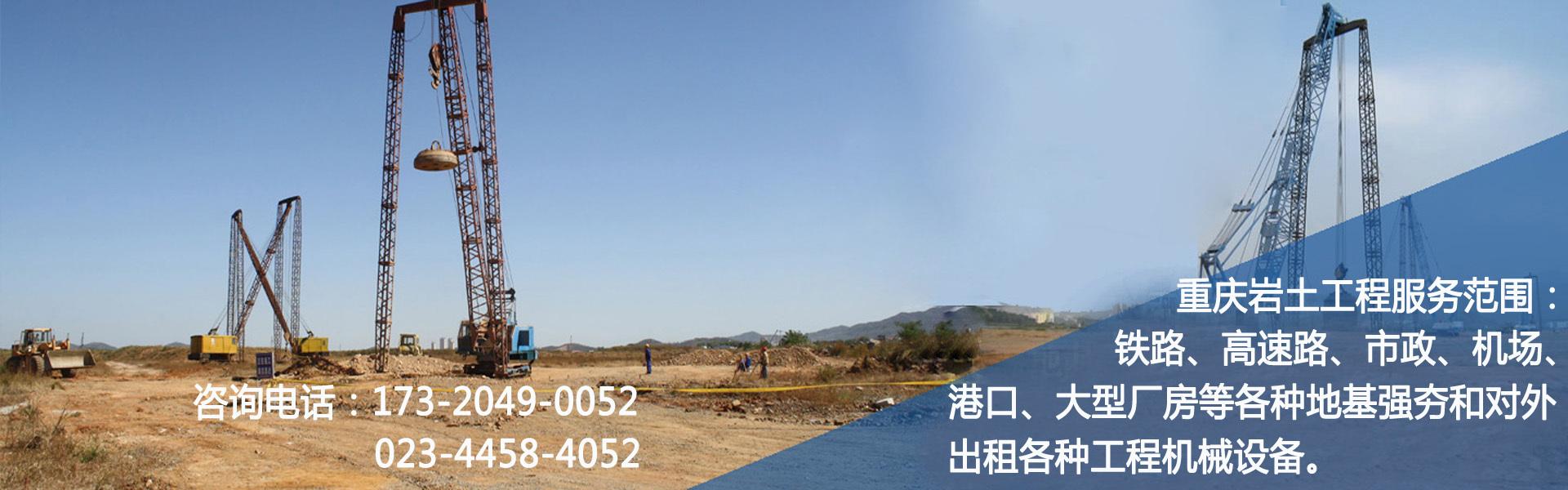 重庆岩土工程服务范围:铁路、高速路、市政、机场、港口、大型厂房等各种地基强夯和对外出租各种工程机械设备。