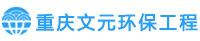 重庆文元环保工程有限公司