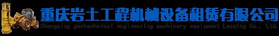 重庆岩土工程机械设备租赁有限公司