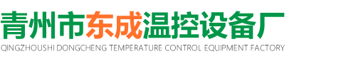 青州市东成温控设备厂