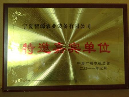 """我公司被宁夏广播电视总台邀请参加""""2011年春节联欢晚会"""""""