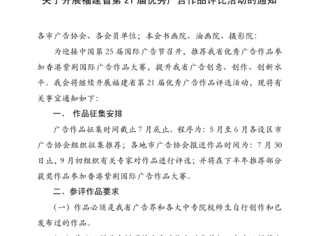 闽广协【2018】11号关于开展福建省第21届优秀广告作品评比活动的通知