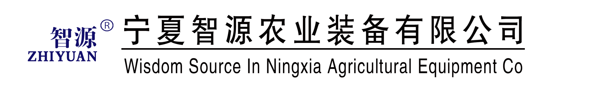 寧夏智源農業裝備有限公司