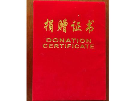 """我公司参加宁夏省""""爱在黄河善谷 情暖回乡吴忠""""慈善拍卖会"""