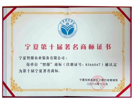 宁夏第十届著名商标证书