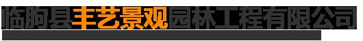 臨朐縣豐藝景觀園林工程有限公司