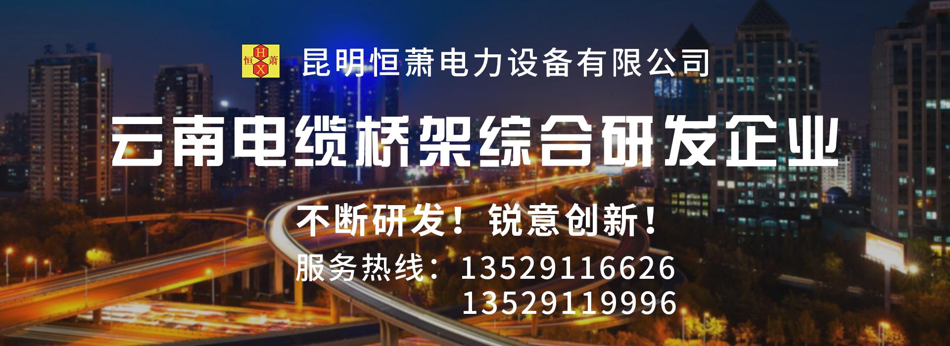 云南昆明电缆桥架厂家