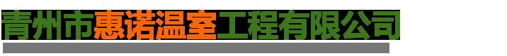 青州市惠诺温室工程有限公司