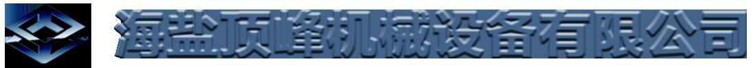 海盐 顶峰机械设备有限公司