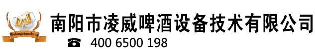 南陽市凌威啤酒設備技術有限公司