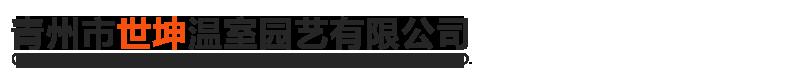 青州市世坤温室园艺有限公司