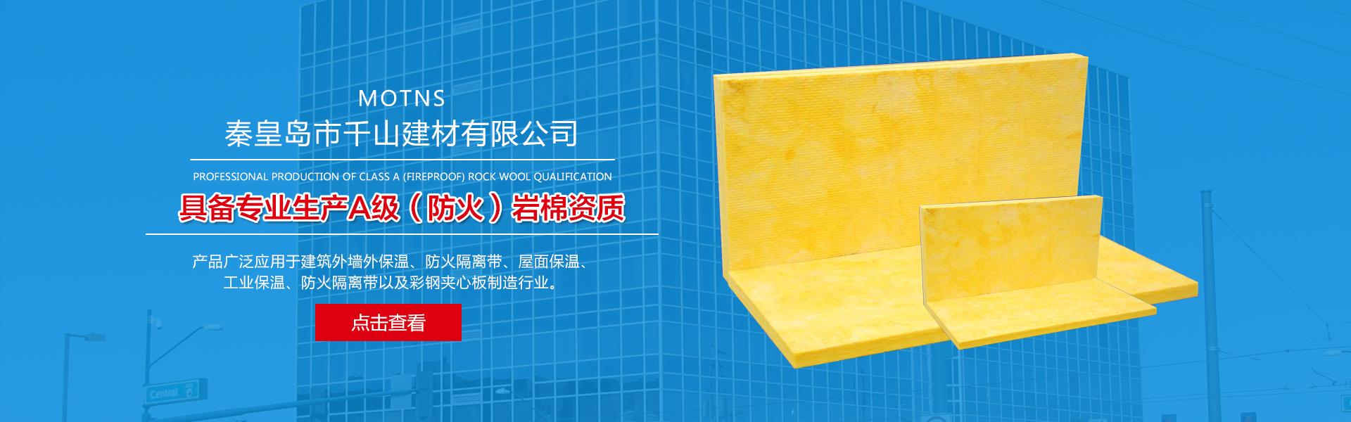 秦皇岛岩棉板生产厂家
