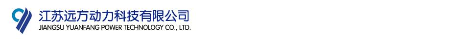 江蘇遠方動力科技有限公司