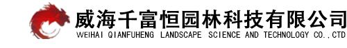 威海千富恒園林科技有限公司