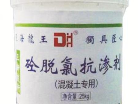 三新技术系统——砼脱氯抗渗剂