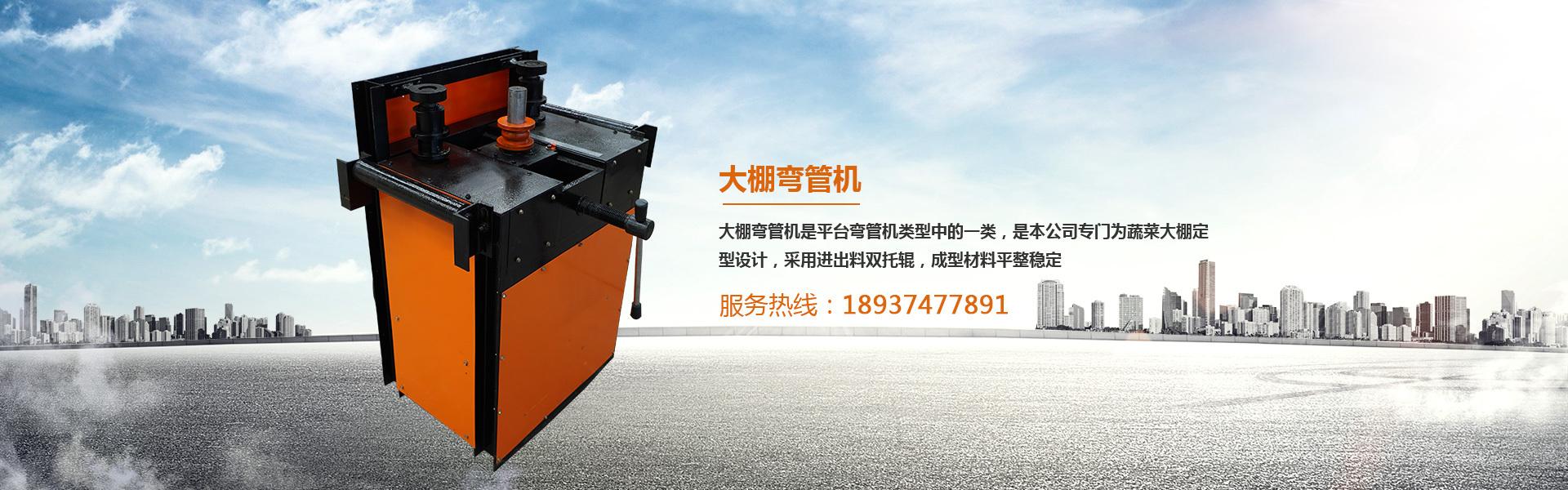 弯管机,弯管机电动,液压弯管机,弯管器,切断机