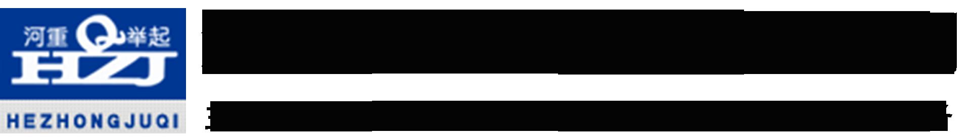 河南省重力起重機有限公司