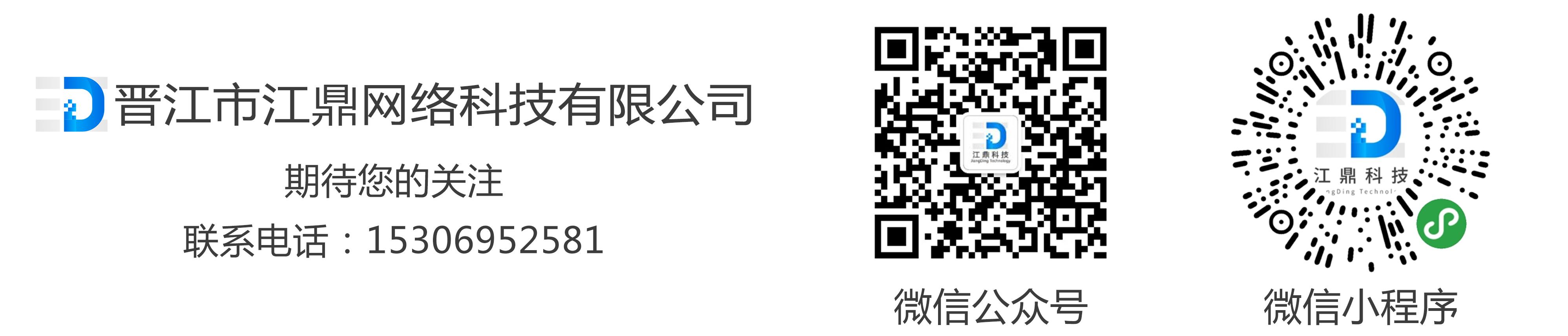 江鼎科技公众号与小程序引导页