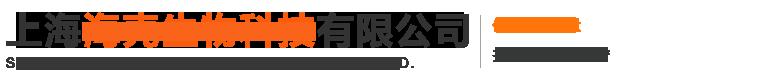 上海海殼生物科技有限公司