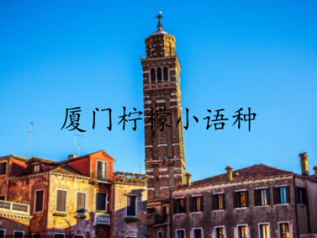 留学意大利必须要知道的六件事
