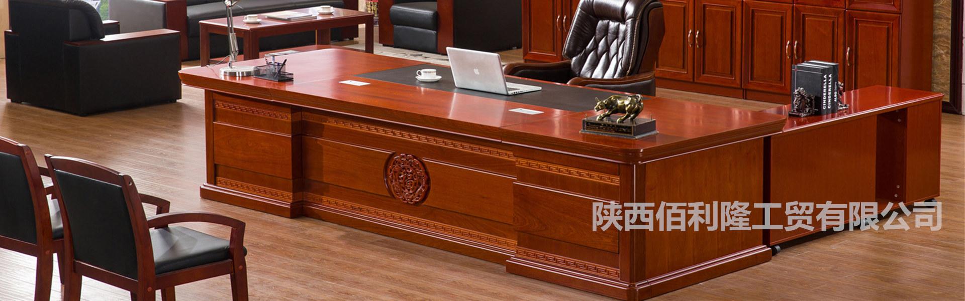 陕西佰利隆工贸有限公司
